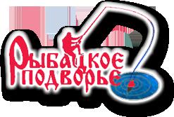 logo_рыбацкое подворье