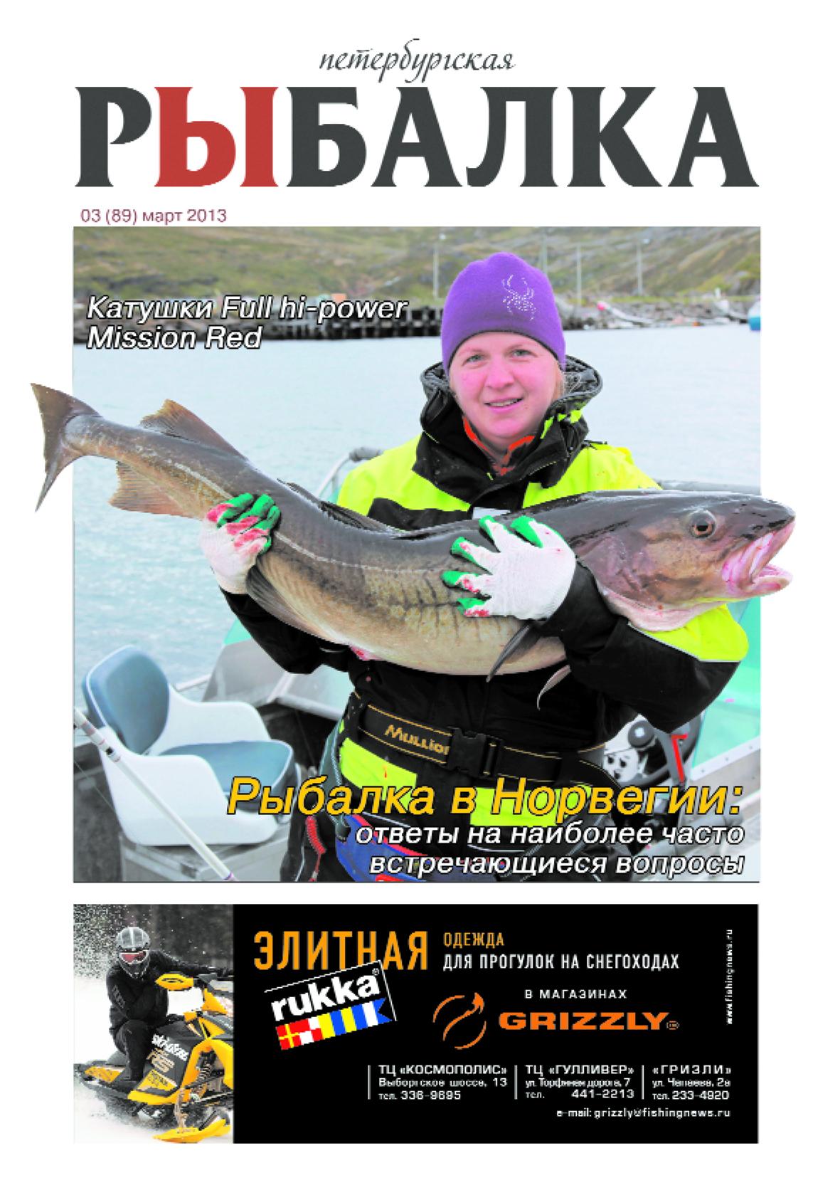 рыбалка март