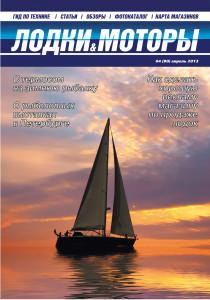 """журнал """"Лодки и моторы"""""""