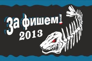 рыболовный фестиваль  «За Фишем  - 2013».