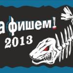 Рыболовный фестиваль «За Фишем — 2013»