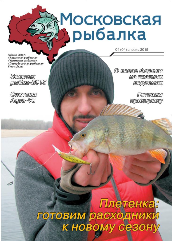 Сайт московских рыболовов