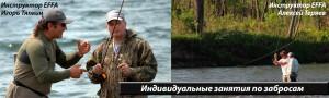 нахлыстовый фестиваль в Красноярске