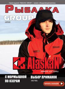 Рыбалка GROUP 4#2015