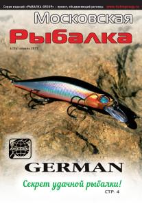журнал «Московская рыбалка»