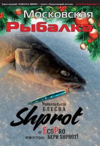 читать новый выпуск журнала декабрь 12 (134)