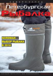 читать новый выпуск журнала 12 (144) декабрь
