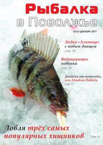 читать новый выпуск журнала 11(43) декабрь
