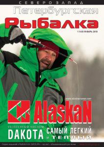 читать новый выпуск журнала 01 (145) январь