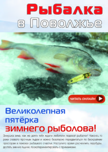 читать новый выпуск журнала 01(44) январь