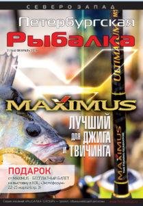 читать новый выпуск журнала 02 (146) февраль