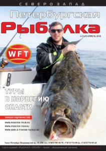 читать новый выпуск журнала 04 (148) апрель