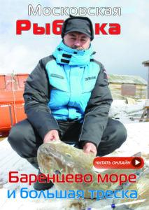 читать новый выпуск журнала апрель 04 (37)