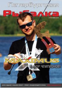 читать новый выпуск журнала 06 (151) июнь