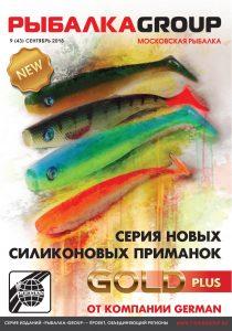 читать новый выпуск журнала 09 (43) сентябрь