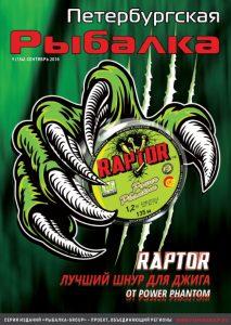читать новый выпуск журнала 09 (154) сентябрь