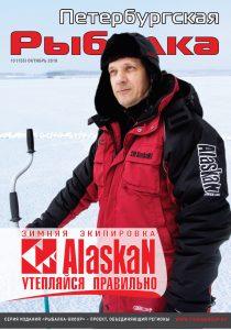 читать новый выпуск журнала 10 (155) октябрь
