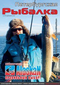 читать новый выпуск журнала 12 (157) декабрь
