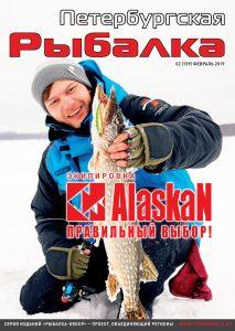 читать новый выпуск журнала 02 (159) февраль