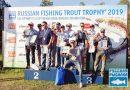 Russian Fishing Trout Trophy 2019 – состоялся!