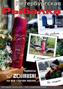 читать новый выпуск журнала 05 (162) май