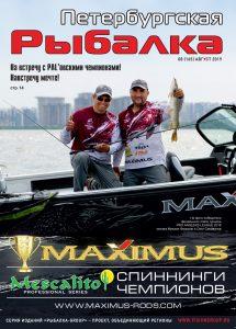 читать новый выпуск журнала 08 (165) август