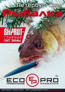 читать новый выпуск журнала 12 (169) декабрь