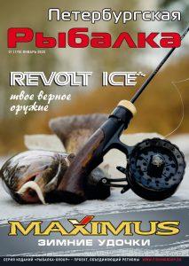 читать новый выпуск журнала 01 (170) январь
