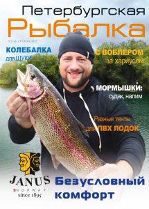 читайте новый выпуск журнала